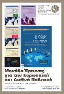eyropaiki-monada-ereynas